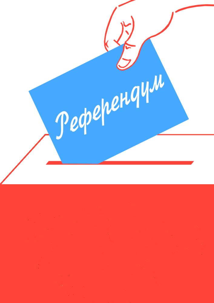"""Заставка """"Референдум"""""""